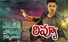 ekkadiki-pothavu-chinnavada-movie-review-rating-collections-first-day-talk1