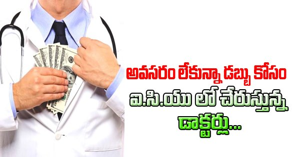 A Study On ICU Cases Exposes The Commercialism Of Medical Mafia- Telugu