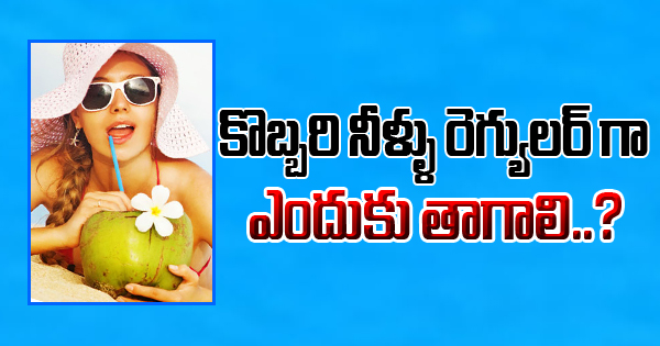 Benefits that come with regular intake of Coconut Water-