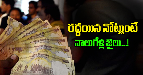 Four year jail term for having demonetized currency !-