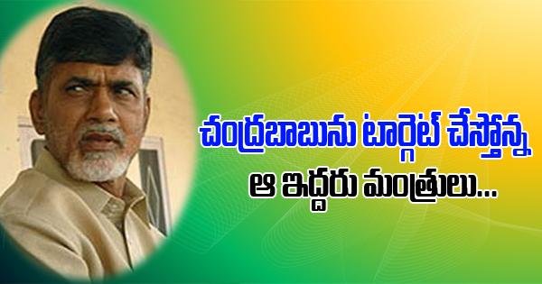 Ap Ministers Targets CM Chandrababu- Telugu