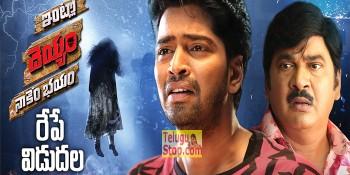 Intlo Deyyam Nakem Bhayam Movie Posters In Naresh