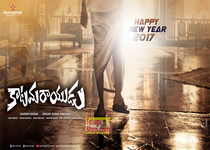 Katamarayudu New Year Image Posters Wallpapers Pawan Kalyan Power Star Shruthi Haasan At Movie Download Online HD Quality
