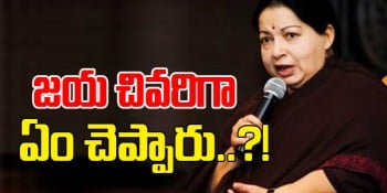 Last Words of CM Jayalalithaa, Tamilnadu CM Jayalalithaa, Jayalalithaa Before Death,,