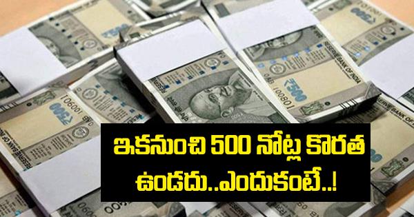 One Crore For Day Rbi Rs 500 Notes Printing ఇకనుంచి నోట్ల కొరత ఉండదు. ఎందుకంటే! Photo,Image,Pics-