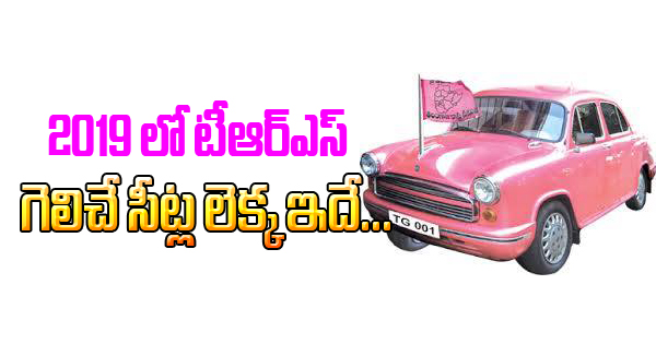 TRS Will Get 5 Seats In 2019 Elections- Telugu