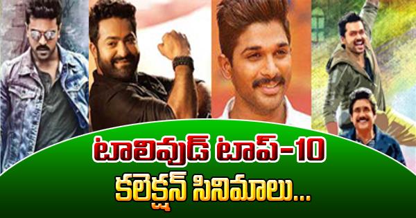 BO Report  :  Tollywood Top 10 Grossers 2016- Telugu