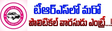 Another Political Heir Entry In TRS ..! Image Photo Pics Download