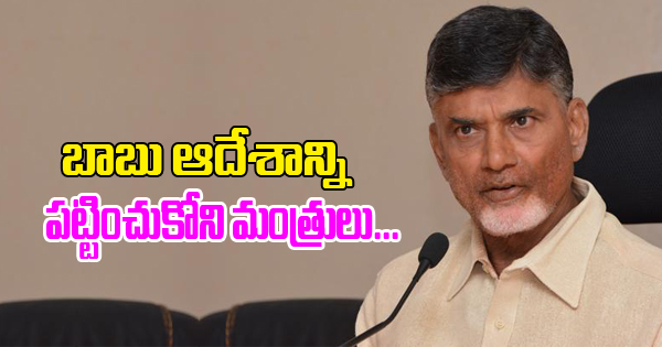 Velagapudi Secretariat Employees Negligence on Chandrababu-