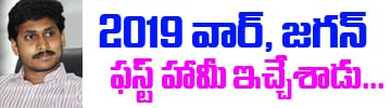 2019 Election War : Ys Jagan First Promise Image Photo Pics Download