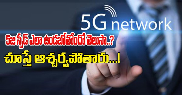 5G Services Easy Downloading Fast Response Time Here Is An Brief Introduction To Photo,Image,Pics-