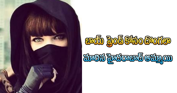 Hyderabad Girl Turned A Wanted Thief For Her Boyfriend- Telugu
