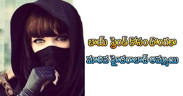 Engineering Student Girl Turned Thief Hyderabad Girl Kiranmai బాయ్ ఫ్రెండ్ కోసం దొంగలా మారిన హైదరాబాద్ అమ్మాయి Photo,Image,Pics-