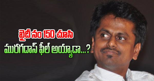 Did Not Like Khaidi No. 150 Movie Political Dialogues And Comedy Vinayak Changes ఖైదీ నం చూసి మురుగదాస్ ఫీల్ అయ్యాడా? Photo,Image,Pics-