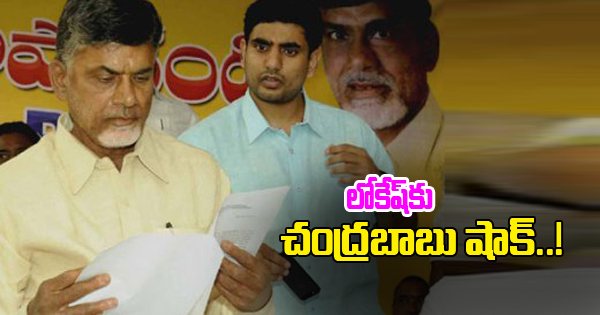 Chandrababu Gives Shock To Lokesh..?-