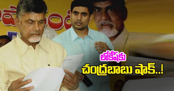 AP CM Chandrababu Big Shock Cabinet Expansion Nara Lokesh Not Active లోకేష్కు చంద్రబాబు షాక్ .. Photo,Image,Pics-