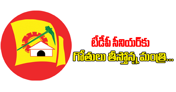 Ap Minister Conspiracy On Tdp Senior Leader- Telugu