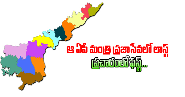 Ap Minister No Development Ravela Kishore Babu ఆ ఏపీ మంత్రి ప్రజాసేవలో లాస్ట్ - ప్రచారంలో ఫస్ట్ Photo,Image,Pics-