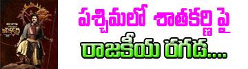 Gautamiputra Shatakarni Theatre Seized Image Photo Pics Download