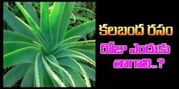 Benefits of drinking Aloe Vera juice regularly, Aloe Vera juice,,