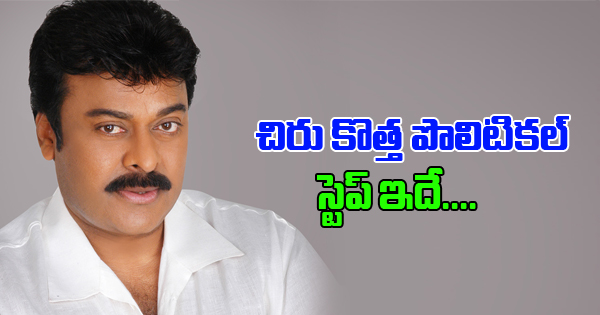 Chiru Feature Plans On Politics Congress Elections Is Chiranjeevi GoodBye To Congress..? Khaidi No.150 Political Entry Photo,Image,Pics-