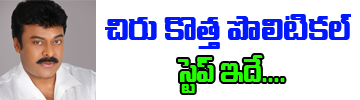 Is Chiranjeevi GoodBye To Congress..? Image Photo Pics Download