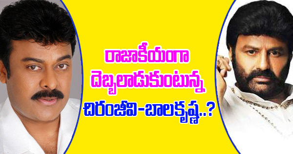 Chiranjeevi and Balakrishna war gets a political flavor ?-