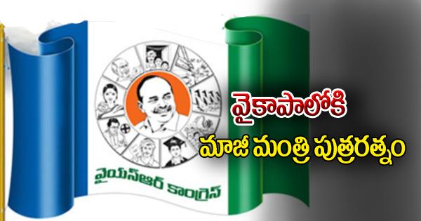 Ex Minister Kotagiri Vidyadhara Rao's Son Sridhar Joins YSRCP-