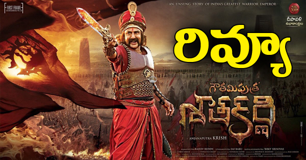 Gautamiputra Satakarni Movie Collections Review Public Talk Krish Shriya Photo,Image,Pics-