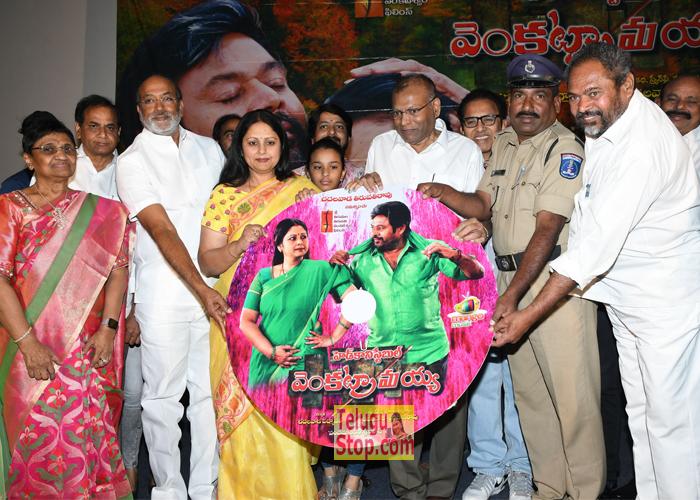 Head Constable Venkatramaiah Movie Audio Launch-