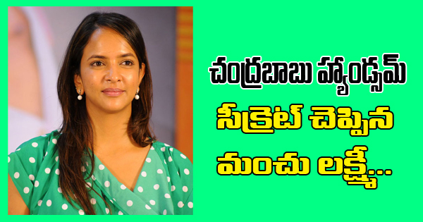 Chandrababu Fitness Secret Devineni Uma Exercise Handsome Manchu Lakshmi On Marathon Photo,Image,Pics-