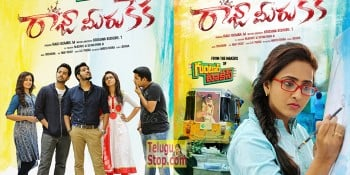 Raaja Meeru Keka Movie Posters At Noyal