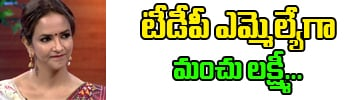 TDP Bumper Offer To Manchu Family Image Photo Pics Download