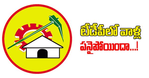 Chandrababu MLA Protocol Protocol To Incharges Tdp TDP Fire On AP Govt Photo,Image,Pics-