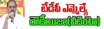 TDP MLC Rajendra Prasad Abusive Language Image Photo Pics Download