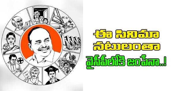 Dasari Narayana Rao Roja Tollywood Celebs To Join YCP Vijay Chander YS Jagan Ysrcp Photo,Image,Pics-