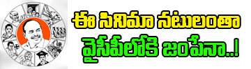 Tollywood Celebs To Join YCP Image Photo Pics Download