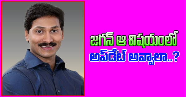 Modi YS Jagan About His Party Need To Reduce Overconfidence Ysrcp Photo,Image,Pics-
