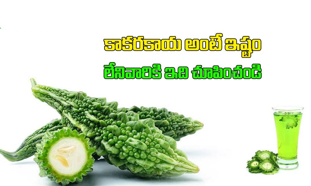 Amazing Benefits Of Bitter Gourd You Should Know- Telugu