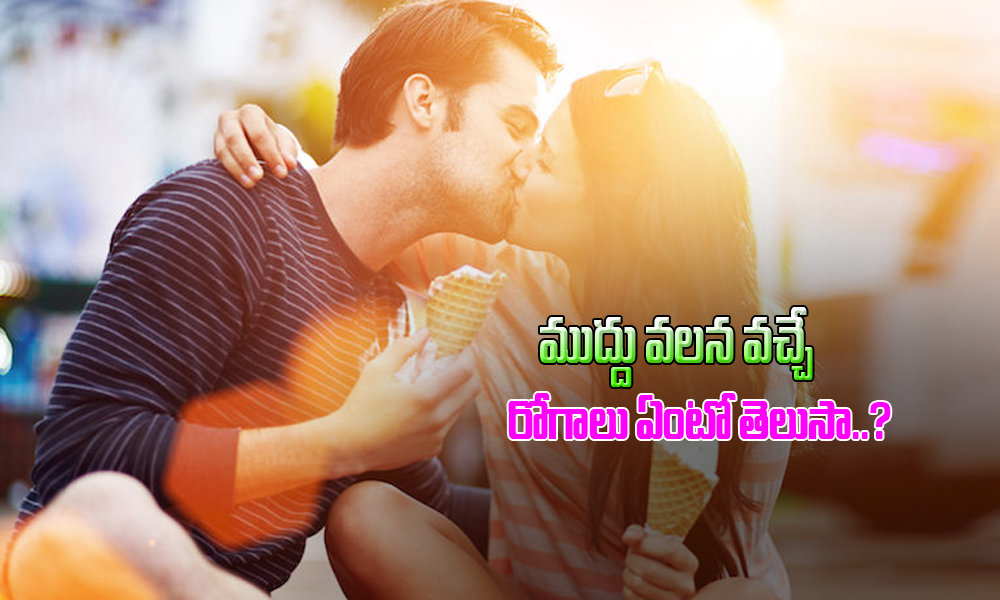 Infections That Can Spread While Kissing- Telugu