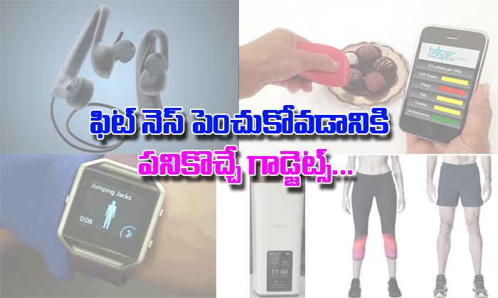 10 Must Have Fitness Gadgets- Telugu