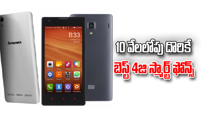 Top 10 4G Phones Under Rs.10,000- Telugu