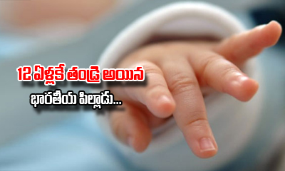 A 12 Year Old Indian Boy Becomes Father---