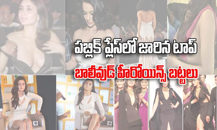 Most Shocking Bollywood Wardrobe Malfunctions-,,Serial Actress Sirisha House Map