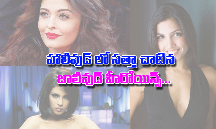 10 Bollywoodian Actresses That Marked Their Presence In Hollywood- Telugu