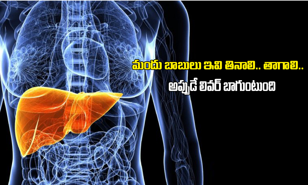 Drinkers Can Detoxify Liver With These Foods- Telugu