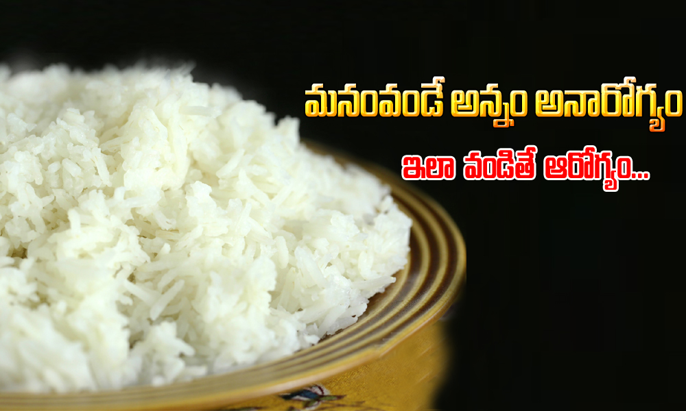 This Is How You Should Cook Rice For A Healthy Body- Telugu