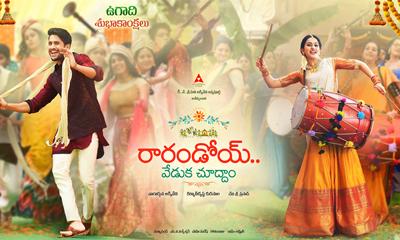 Rarandoi Veduka Chudham Stills and Posters-Rarandoi Veduka Chudham Stills And Posters---