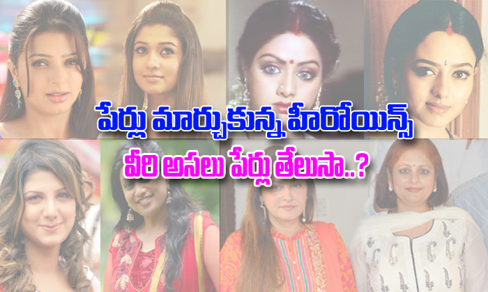 10 Popular Telugu Heroines Who Changed Their Names- Telugu