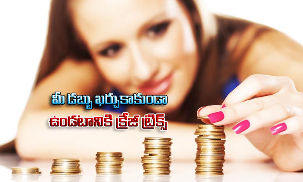 Top 10 Crazy Tricks To Save MONEY- Telugu